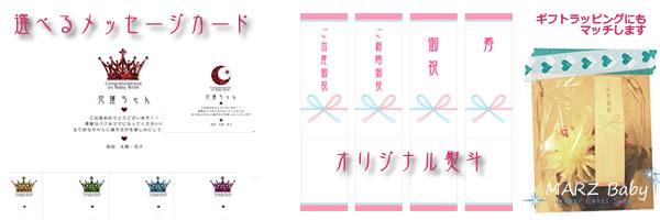 選べるメッセージカード、オリジナル熨斗